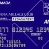 【キャンペーンで7,500円ゲット】ヤマダLABI ANAマイレージクラブカードの申し込み方法(ハピタス)