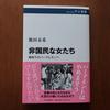 『非国民な女たち』を読みました。