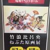 竹浪比呂央ねぶた原画展 青森市さくら野百貨店にて今日まで!