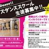 5月21日(金) ダンススクール体験会 開催!