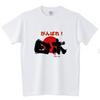 がんばれ!日本 応援 tシャツ作ってみた