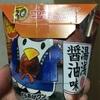 ローソン  【大阪 和歌山 限定】ご当地からあげクン 湯浅醤油味 食べてみました