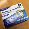 イギリスの薬局で抗ヒスタミン剤を買った話