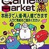 【ボドゲまとめ】ゲームマーケット2018大阪ですな。行けない!行けないけどさ!!やっぱ気になるボードゲーム情報をば。。。〈遠くても気になるボドゲ・ゲームマーケット2018大阪〉vol.1