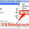 iPhone5の解析度(640px × 1136px)にアプリを対応させる。