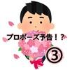 プロポーズ予告!?③