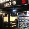 グルメ・ラーメン 〜北海道らーめん みそ熊(新橋駅)〜