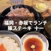 【福岡・赤坂】こだわりの豚ステーキ屋さんでランチしてきました【豚ステーキ十一(トイチ)】