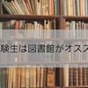受験勉強はどこでやる?私は図書館派!