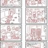【犬漫画】わんわん新年会を開催しました。【ドッグカフェレポ】