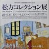 原田マハ著『美しき愚かものたちのタブロー』を読む