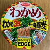 【 エースコック 驚き&やりすぎEDGE  わかめ3.5倍 ラー油蕎麦 】1年分位のワカメ食べたかも〜 (笑)