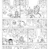 黒幕机上謀戯14話「三津浜」