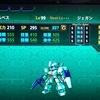 【スパロボX攻略】ジェガン(ケルベス)15段階改造機体性能&Lv99ステータスとダメージ検証