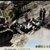 1945年8月3日 『沖縄人のための野戦病院』