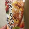 ヤマザキ ごろっとりんごのカスタードパン 食べてみました
