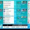 【剣盾s5最終353位】ザントレイ構築