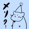 おいらの今年の漢字は結構無難なアレ
