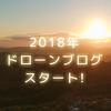 2018年のドローンブログ