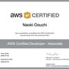 【AWS DVA】AWS 認定 デベロッパーアソシエイト試験に合格しました!