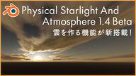 雲が作れるようになった「Physical Starlight And Atmosphere 1.4 beta」を使ってみた!