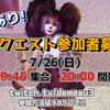 [7/26バースデーイベント]Lv制限なしコンクエスト開催します。