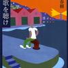 読書感想 村上春樹『風の歌を聴け』