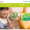 【株主優待】エコス(7520)から株主優待券が到着! 年2回も米がもらえる家計の味方銘柄!