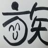 今日の漢字316