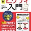 安田監修『図解ピケティ入門』:日本の格差についての詳しい記述は、各種解説書の中ではダントツ。グラフの解説も親切。