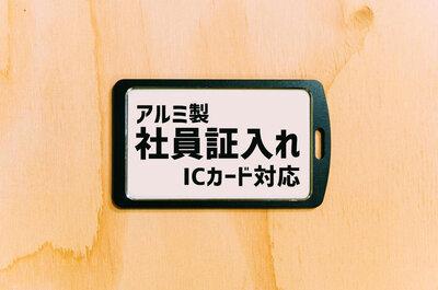 【1000円以下】アルミ製の社員証入れに買い替えました。[非接触ICカードにも対応]
