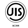 JISマークとJIS規格に定められたコンクリートの種類