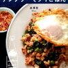 【Thailand】タイ料理を自分で作る