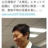【フェイク判定】民進党・辻元清美氏が「大発狂」とネットで話題に 記者の質問に無言