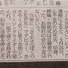 Death notice    訃報