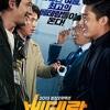 秋の夜長に韓国映画でも観よう!という日のためのGYAO!ストア入荷情報【アクション編】