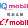 「UQ mobile」と「Y!mobile」を徹底比較!料金・速度・サービス全ての比較結果を解説するよ