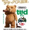 世界一クズなテディベア⁉️✨『テッド』-ジェムのお気に入り映画