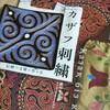 カザフ刺繍