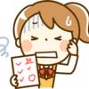 Q.期末テスト、時間足りないんですぅ~! A.やり方が『丁寧すぎる』からじゃね?