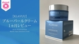 【青色パケ】クラビュー ブルーパールクリーム 1ヵ月レビュー【KLAVUU】