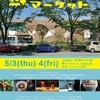 【名古屋でGWに美味しいコーヒーを飲むならここ】コダワリマーケット@トナリノ~ナゴヤコーヒースタンド~