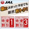 JALのサイトで過去のすべての搭乗実績が参照可能に