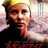 世界初のセクハラ訴訟を原作にした社会派映画『スタンドアップ』-ジェムのお気に入り映画