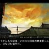 『腐り姫』を読む 前夜(感想・レビュー)