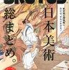 BRUTUS 2013年8/15号(特集「日本美術総まとめ」)