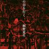 書籍「夜の谷を行く」桐野夏生