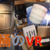 木桶の中が360度見渡せるVR木桶をCHABARAで体験してみた【 #木桶 】