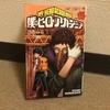 『僕のヒーローアカデミア14巻』を買った