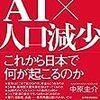 読書レビュー 「AI x 人口減少 これから日本で何が起こるのか」